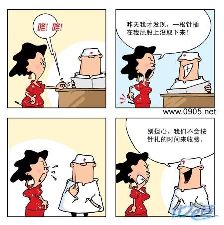 床上那点事动漫-医生的工作 漫画图片